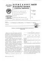 Патент 166135 Способ стабилизации полиэтилеиа высокогодавления