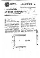 Патент 1053033 Способ определения напряженного состояния горных пород