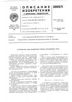 Патент 300571 Патент ссср  300571