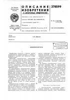 Патент 378599 Канавокопатель^сесоюзиди !йате1з'йо--тш?:'1?^11ш