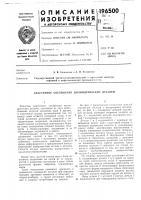 Патент 196500 Эластичное соединение цилиндрических деталей