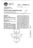 Патент 1726795 Глушитель шума