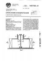 Патент 1657725 Ветродвигатель