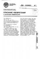 Патент 1350631 Способ сейсмической разведки