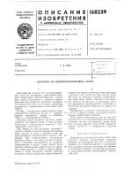 Патент 168339 Детектор на полупроводниковом диоде