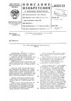 Патент 633113 Ротор явнополюсной электрической машины
