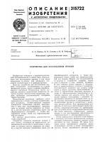 Патент 315722 Устройство для изготовления пружин