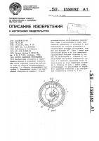 Патент 1550182 Корпус вихревой турбомашины