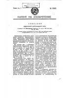 Патент 8865 Карусельная хлебопекарная печь