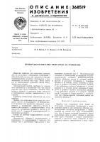Патент 368519 Прибор для испытания нити корда на утомление
