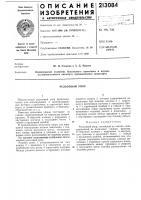 Патент 213084 Рельсовый упор