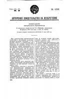 Патент 42180 Электрический переключатель