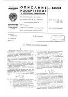 Патент 565104 Осевая лопаточная машина