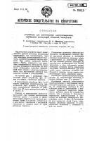 Патент 29213 Устройство для изготовления электросварочных, снабженных флюсующей обмазкой, электродов
