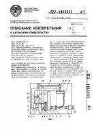 Патент 1411111 Устройство для сварки криволинейных поверхностей