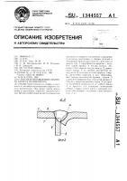 Патент 1344557 Способ изготовления сварного колеса вентилятора