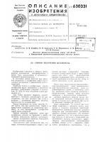 Патент 630331 Способ получения целлюлозы