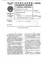Патент 849500 Балансный смеситель