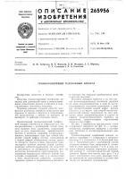 Патент 265956 Громкоговорящий телефонный аппарат