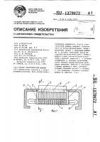 Патент 1379872 Статор электрической машины