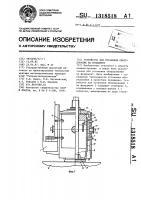 Патент 1318518 Устройство для установки оборудования на фундамент
