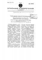 Патент 63463 Супергетеродинный радиоприемник