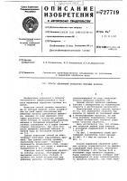 Патент 727719 Способ первичной обработки лубяных волокон