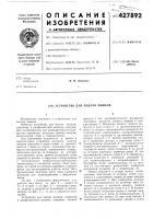 Патент 427892 Устройство для подачи мешков