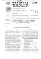 Патент 586198 Защитный смазочный материал