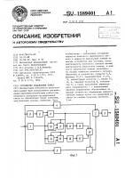 Патент 1589401 Устройство подавления помех