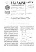 Патент 489780 Способ получения присадки к смазочным маслам