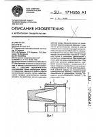 Патент 1714266 Упругая металлическая манжета