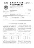 Патент 490794 Способ получения синтетических масел