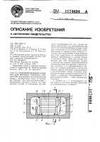 Патент 1174694 Скороморозильный аппарат для штучных пищевых продуктов