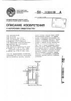 Патент 1153119 Водоподъемное устройство
