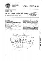 Патент 1786595 Электрическая машина постоянного тока