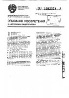 Патент 1082578 Токоподводящий мундштук