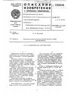 Патент 725616 Устройство для корчевки пней