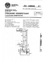 Патент 1569438 Устройство для подъема текучей среды