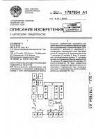 Патент 1787854 Устройство для идентификации подвижных объектов