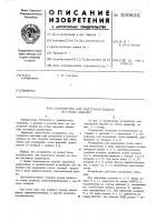 Патент 530835 Устройство для поштучной выдачи из стопы изделий