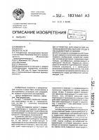 Патент 1831661 Устройство для изменения направления потока рабочей среды в расходомерной установке