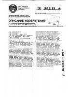 Патент 1042189 Устройство для приема сигналов с импульсной модуляцией