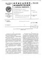 Патент 781155 Устройство выдачи однорядной щети древесины
