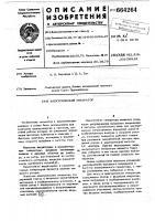 Патент 664264 Электрический генератор