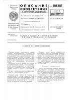 Патент 185387 Статор электрической машины