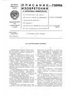 Патент 730906 Канатовьющая машина