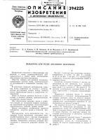 Патент 394225 Гильотина для резки листового материала