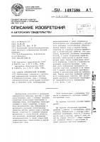 Патент 1497598 Способ сейсмической разведки