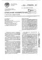 Патент 1753276 Датчик пути